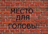Непреодолимая стена